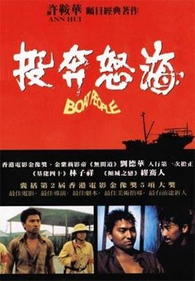 Película fotografía Boat People